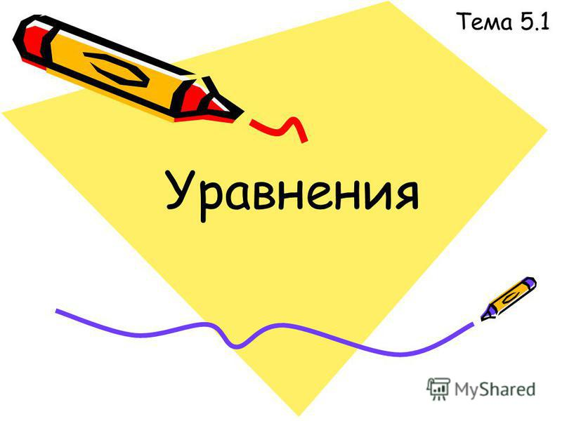 Тема 5.1 Уравнения
