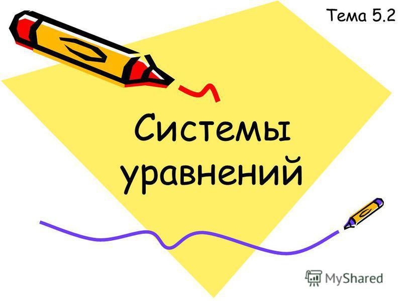 Тема 5.2 Системы уравнений