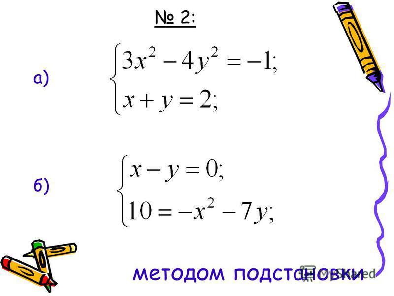 2: а) б) методом подстановки