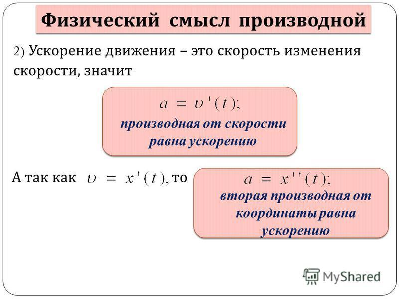 2) Ускорение движения – это скорость изменения скорости, значит Физический смысл производной А так как-то производная от скорости равна ускорению вторая производная от координаты равна ускорению