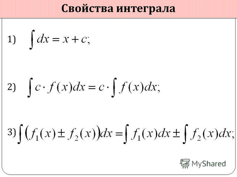 Свойства интеграла 1) 2) 3)