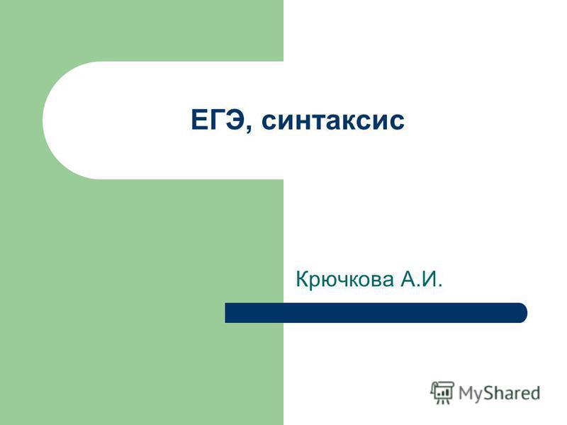 ЕГЭ, синтаксис Крючкова А.И.