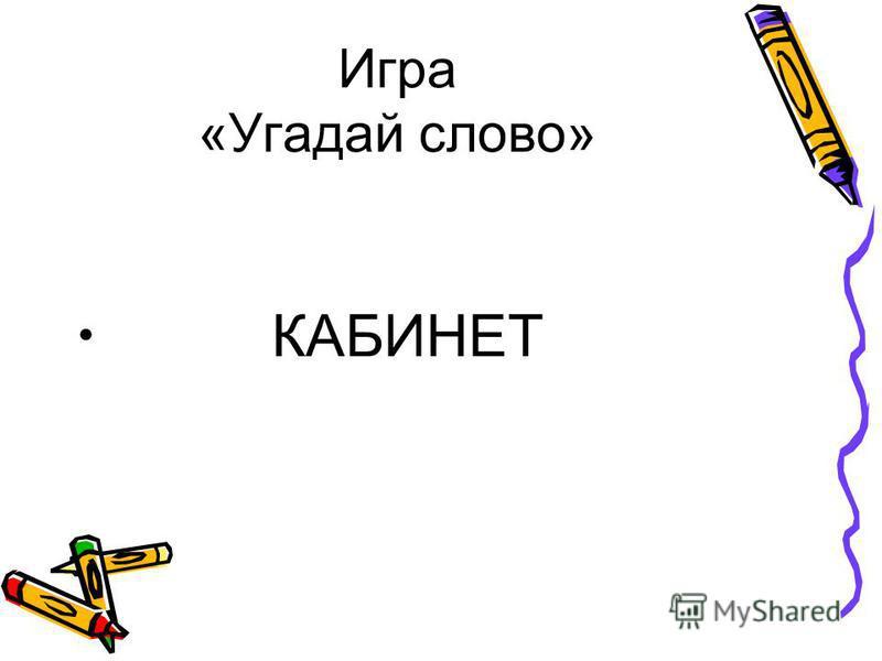 Игра «Угадай слово» КАБИНЕТ