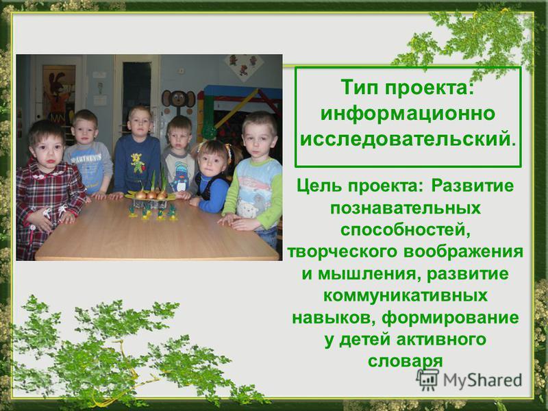 Цель проекта : Развитие познавательных способностей, творческого воображения и мышления, развитие коммуникативных навыков, формирование у детей активного словаря