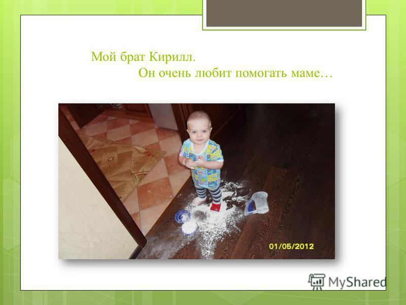 Мой брат Кирилл. Он очень любит помогать маме…
