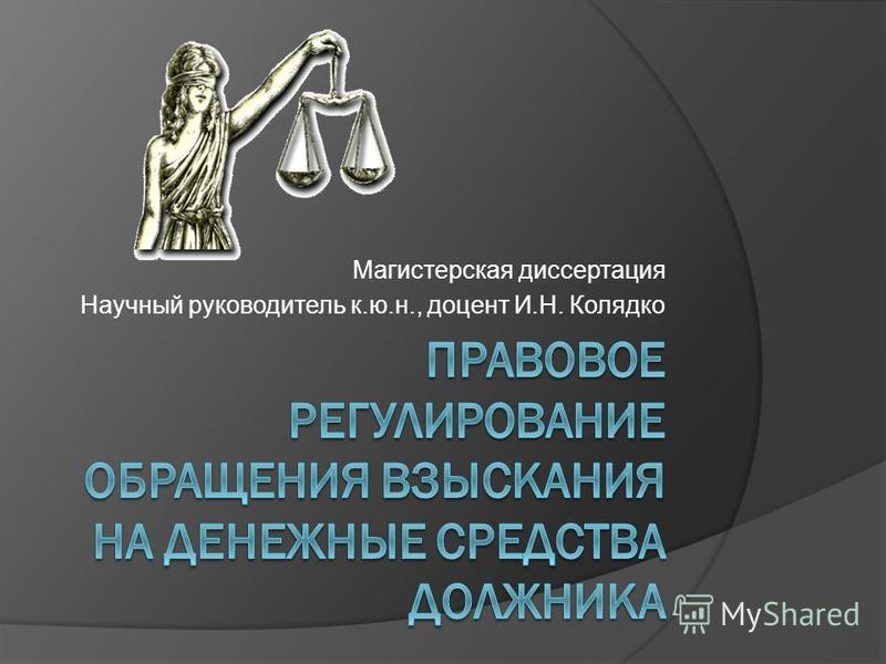 Магистерская диссертация Научный руководитель к.ю.н., доцент И.Н. Колядко