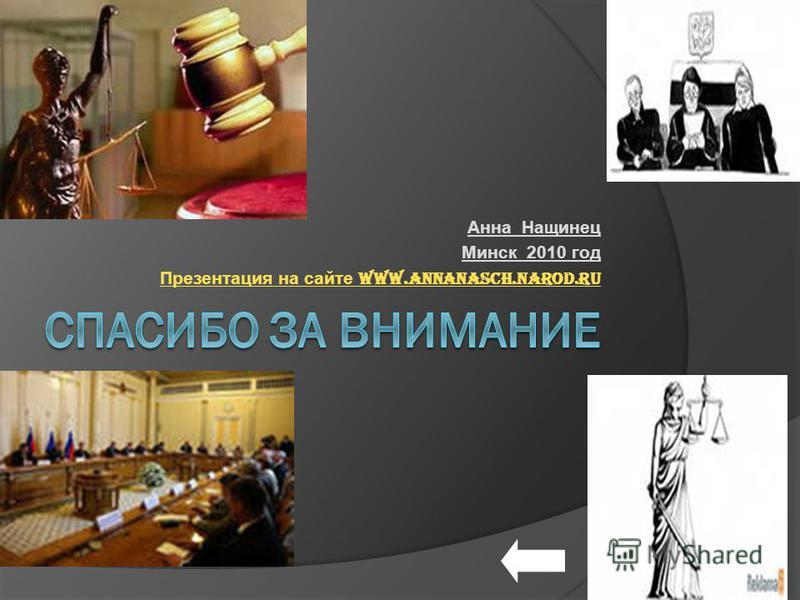 Анна Нащинец Минск 2010 год Презентация на сайте www.annanasch.narod.ru