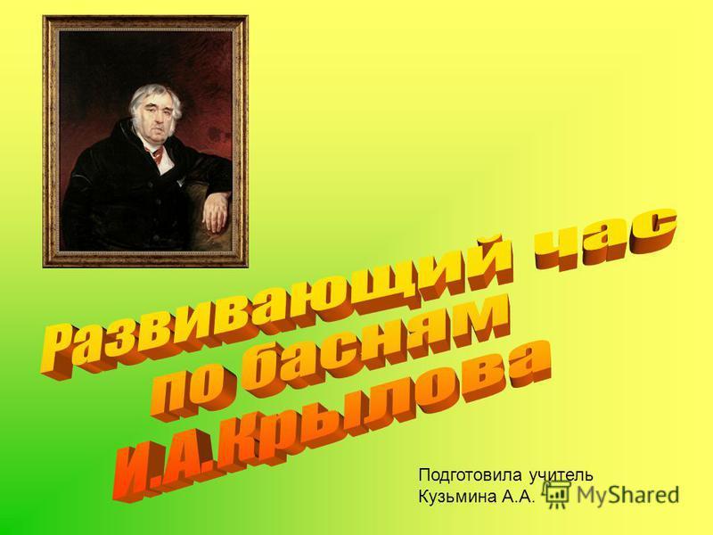Подготовила учитель Кузьмина А.А.