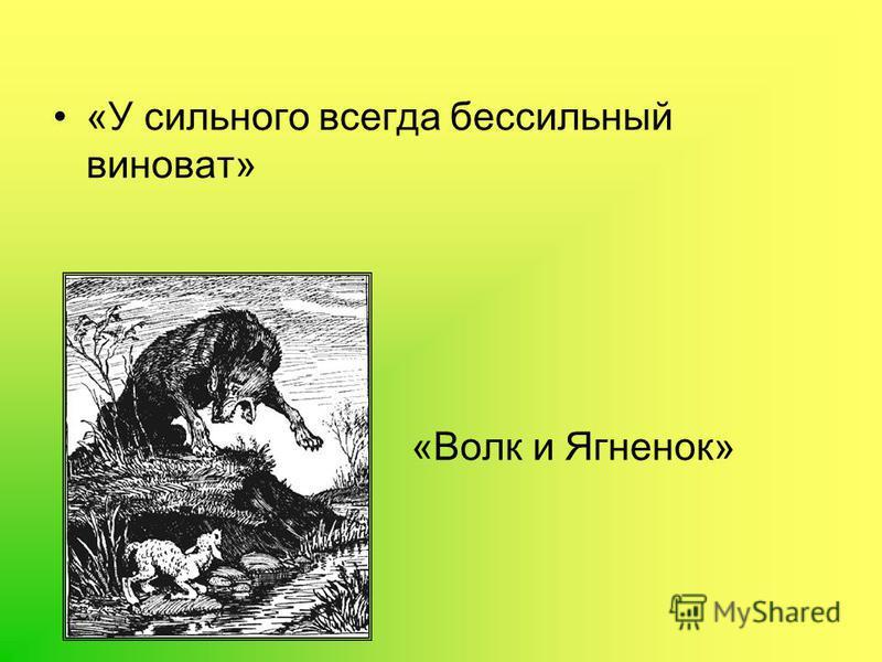 «У сильного всегда бессильный виноват» «Волк и Ягненок»
