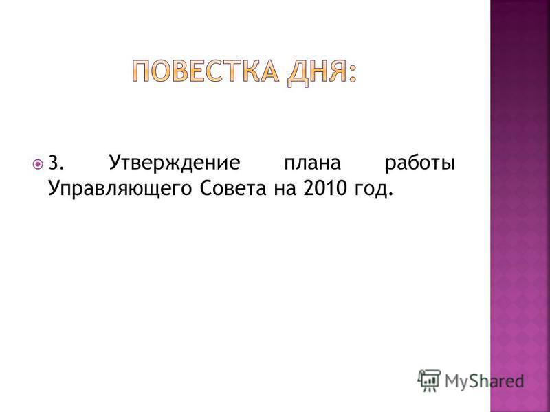 3. Утверждение плана работы Управляющего Совета на 2010 год.