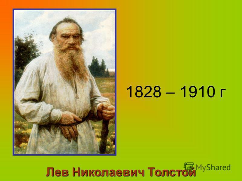 Лев Николаевич Толстой 1828 – 1910 г