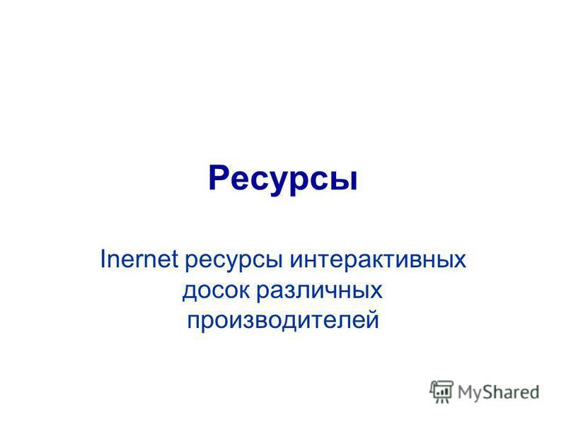Ресурсы Inernet ресурсы интерактивных досок различных производителей
