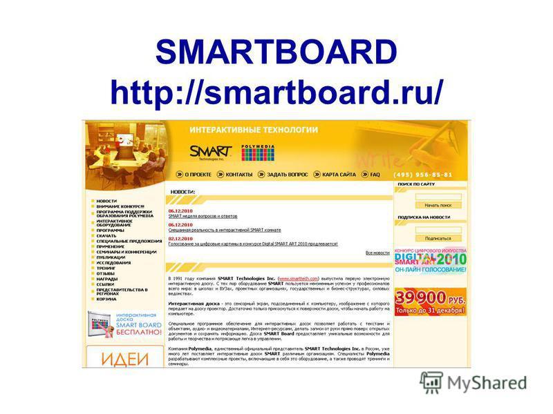 SMARTBOARD http://smartboard.ru/