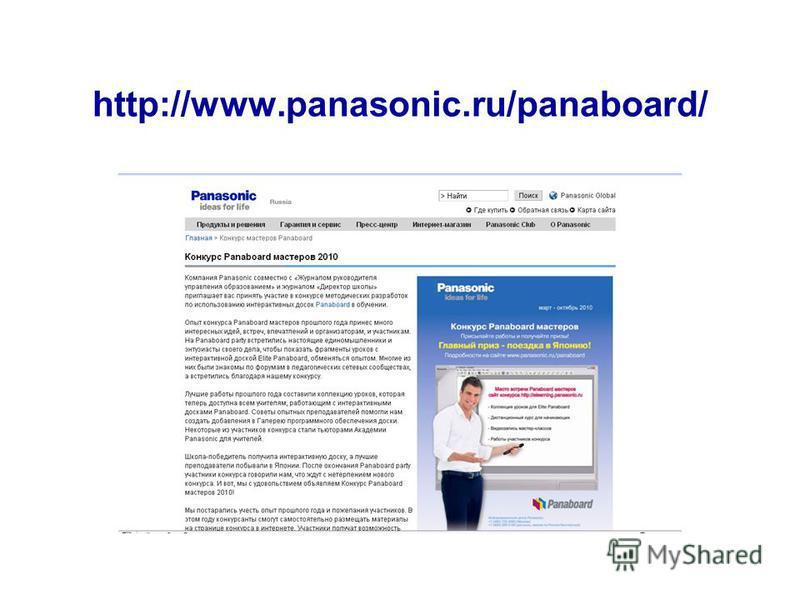 http://www.panasonic.ru/panaboard/