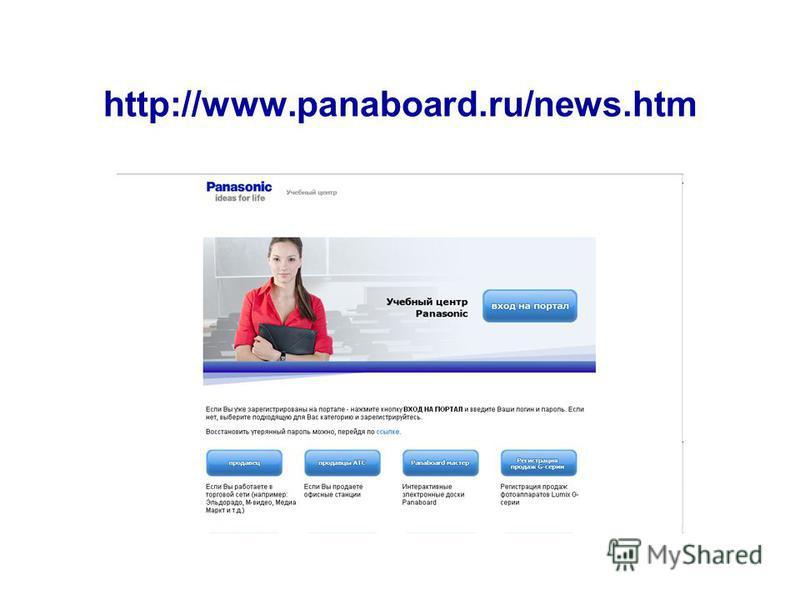 http://www.panaboard.ru/news.htm