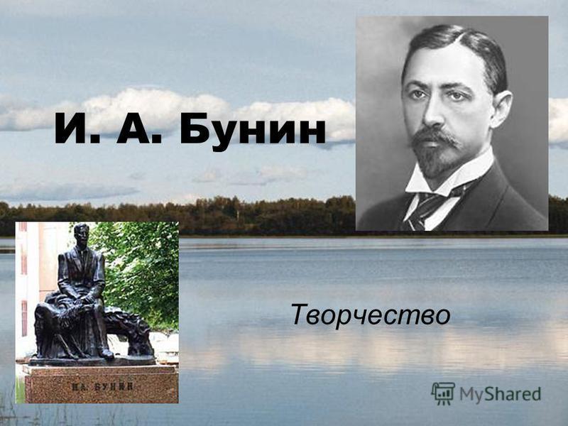 И. А. Бунин Творчество