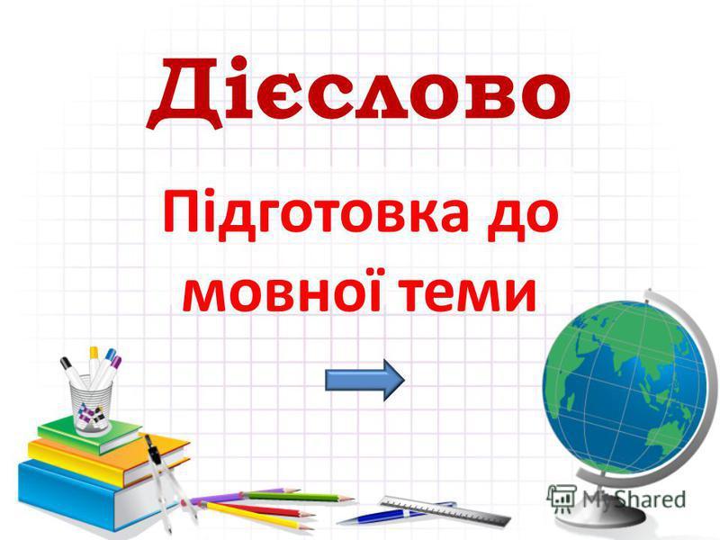 Дієслово Підготовка до мовної теми