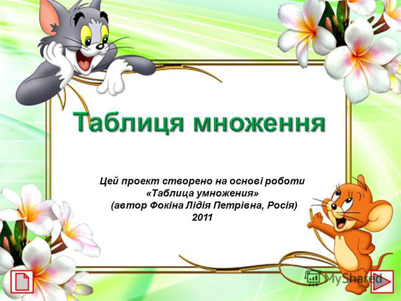 Цей проект створено на основі роботи «Таблица умножения» (автор Фокіна Лідія Петрівна, Росія) 2011