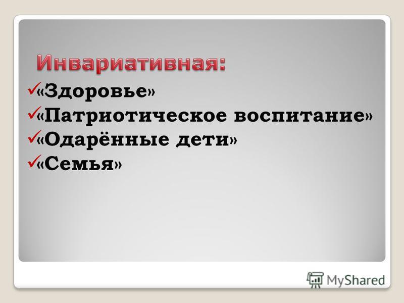 «Здоровье» «Патриотическое воспитание» «Одарённые дети» «Семья»
