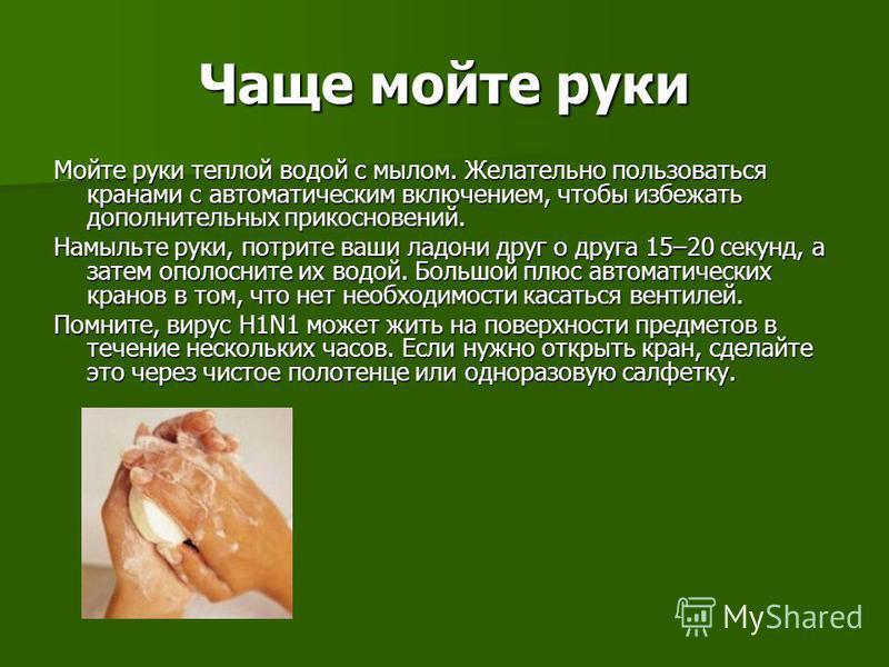 Чаще мойте руки Мойте руки теплой водой с мылом. Желательно пользоваться кранами с автоматическим включением, чтобы избежать дополнительных прикосновений. Намыльте руки, потрите ваши ладони друг о друга 15–20 секунд, а затем ополосните их водой. Боль