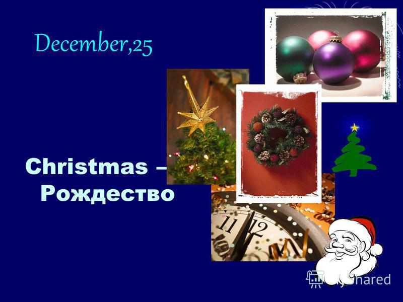 December,25 Christmas – Рождество