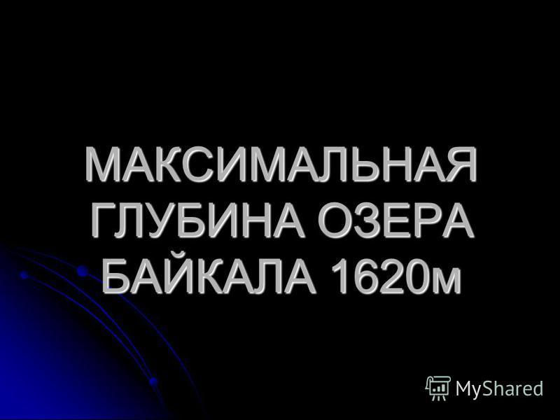 МАКСИМАЛЬНАЯ ГЛУБИНА ОЗЕРА БАЙКАЛА 1620 м