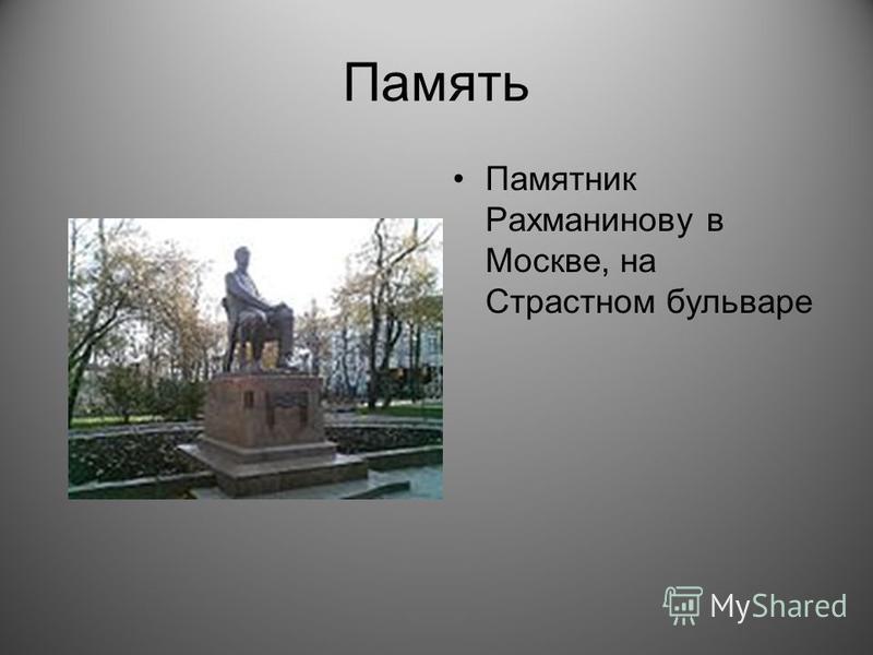 Память Памятник Рахманинову в Москве, на Страстном бульваре
