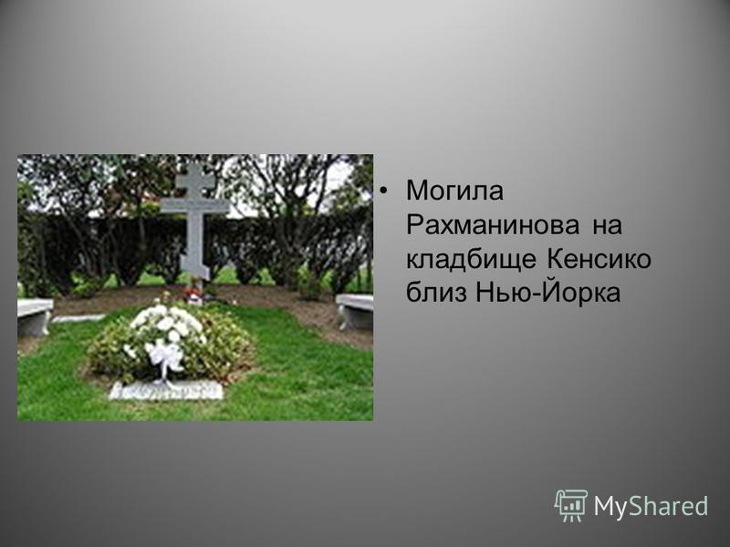 Могила Рахманинова на кладбище Кенсико близ Нью-Йорка