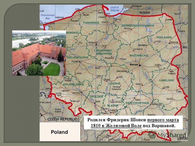 Родился Фридерик Шопен первого марта 1810 в Желязовой Воле под Варшавой.