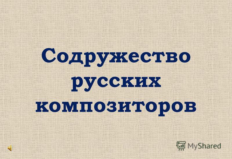 Содружество русских композиторов