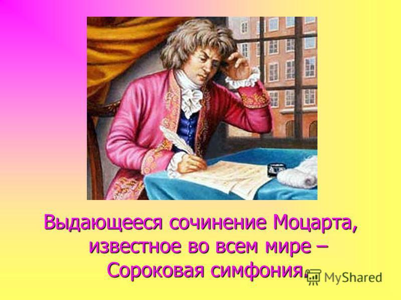 Выдающееся сочинение Моцарта, известное во всем мире – Сороковая симфония.