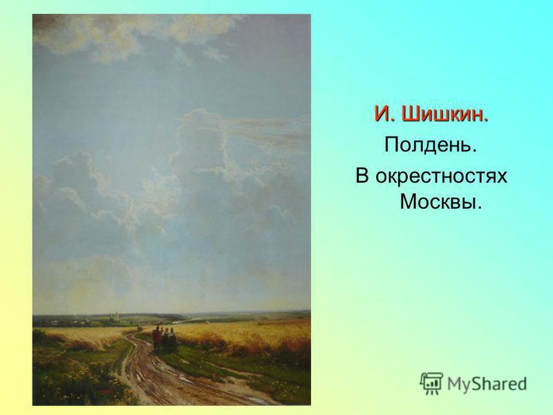 И. Шишкин. Полдень. В окрестностях Москвы.