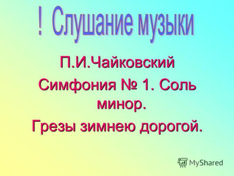 П.И.Чайковский Симфония 1. Соль минор. Грезы зимнею дорогой.