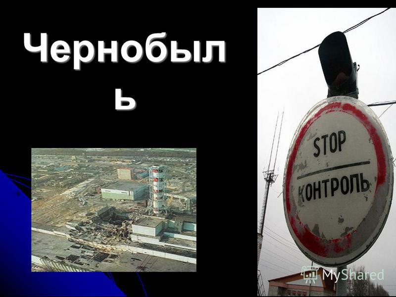 Чернобыл ь