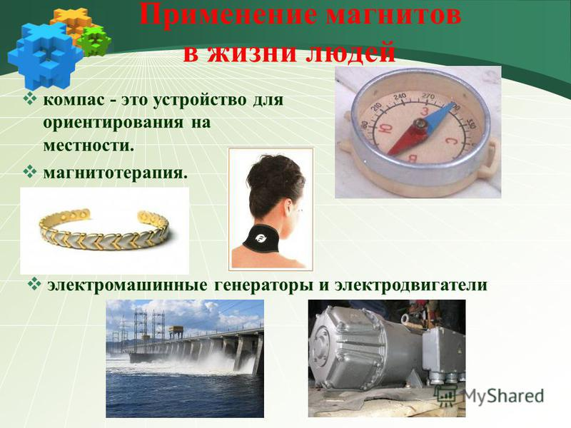 компас - это устройство для ориентирования на местности. магнитотерапия. Применение магнитов в жизни людей электромашинные генераторы и электродвигатели