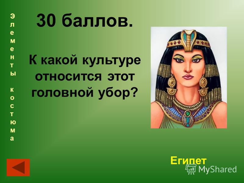 30 баллов. К какой культуре относится этот головной убор? Египет Элементы костюма Элементы костюма
