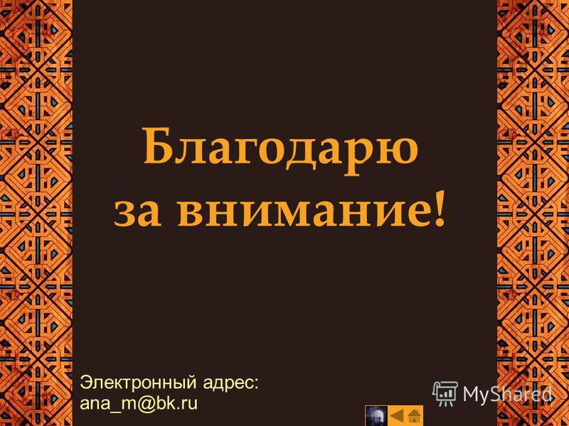 Благодарю за внимание! Электронный адрес: ana_m@bk.ru