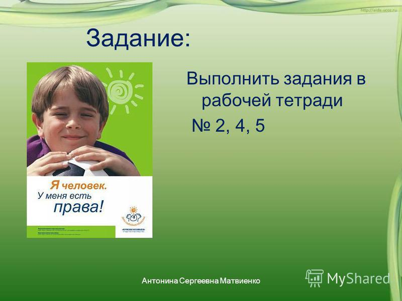 Задание: Выполнить задания в рабочей тетради 2, 4, 5 Антонина Сергеевна Матвиенко