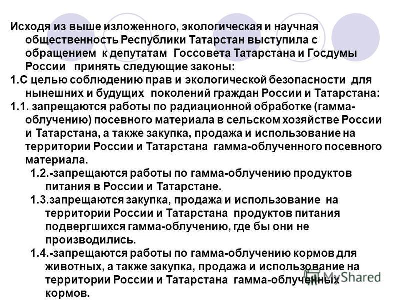 Исходя из выше изложенного, экологическая и научная общественность Республики Татарстан выступила с обращением к депутатам Госсовета Татарстана и Госдумы России принять следующие законы: 1. С целью соблюдению прав и экологической безопасности для нын