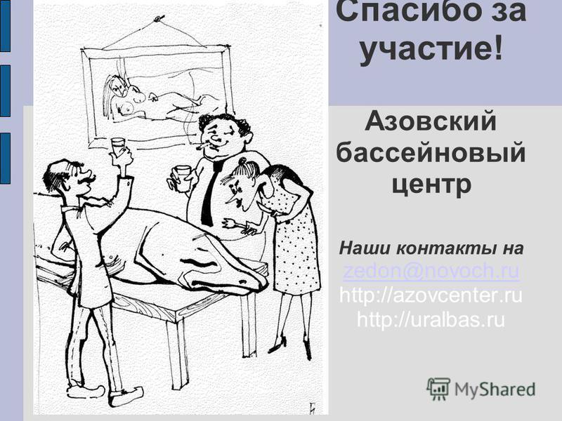 Спасибо за участие! Азовский бассейновый центр Наши контакты на zedon@novoch.ru http://azovcenter.ru http://uralbas.ru zedon@novoch.ru