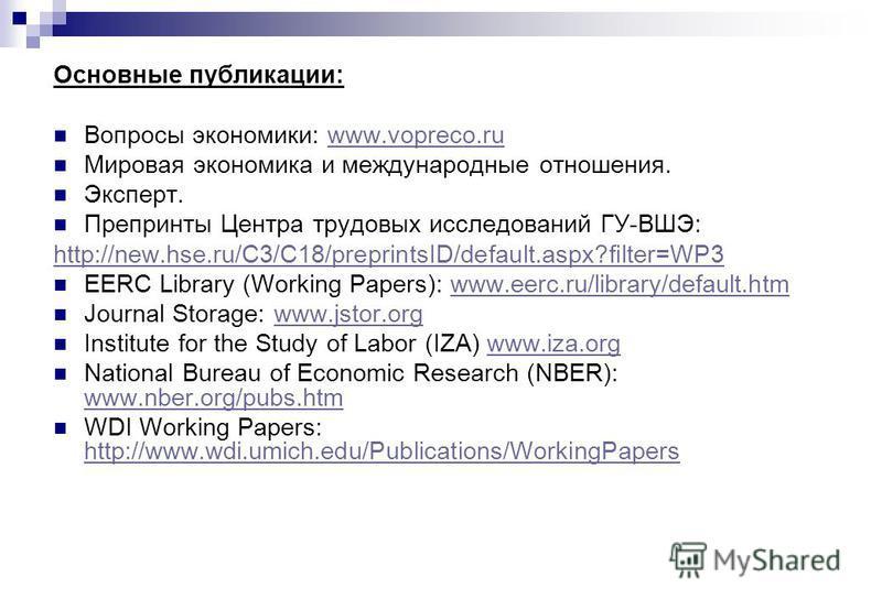 Основные публикации: Вопросы экономики: www.vopreco.ruwww.vopreco.ru Мировая экономика и международные отношения. Эксперт. Препринты Центра трудовых исследований ГУ-ВШЭ: http://new.hse.ru/C3/C18/preprintsID/default.aspx?filter=WP3 EERC Library (Worki