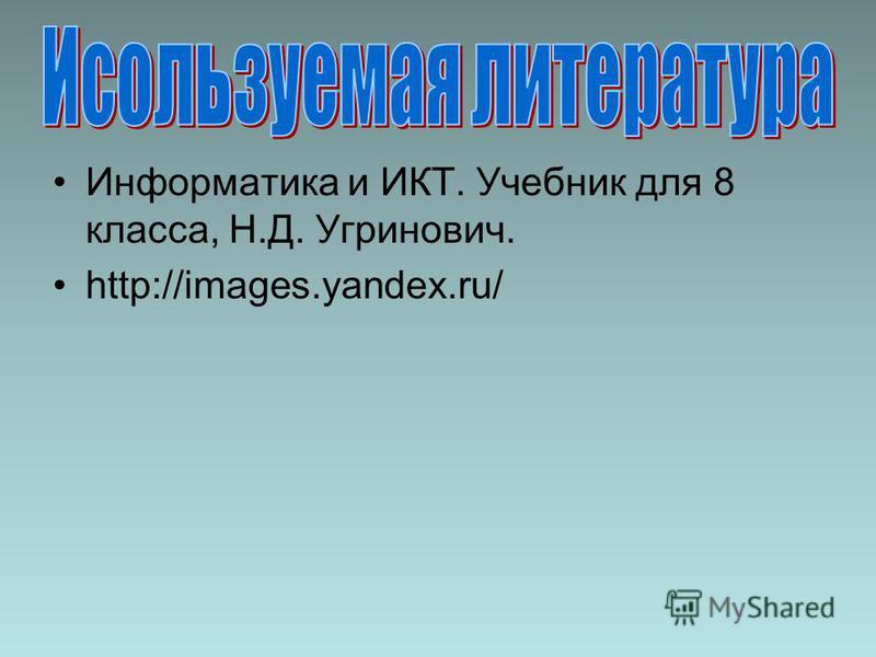 Информатика и ИКТ. Учебник для 8 класса, Н.Д. Угринович. http://images.yandex.ru/