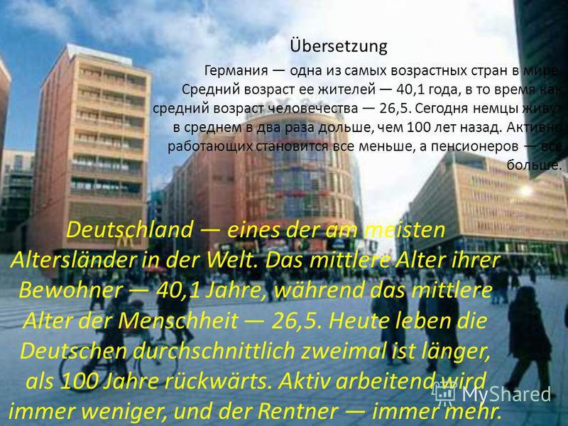 Die deutsche Bevölkerung Die Bevölkerung Deutschlands bildet mehr 82 Mio. Bewohner (82310000 Menschen).