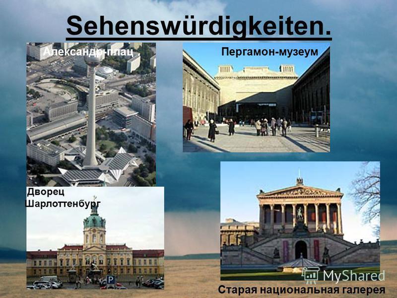 Sehenswürdigkeiten. Александр-плацПергамон-музеум Старая национальная галерея Дворец Шарлоттенбург