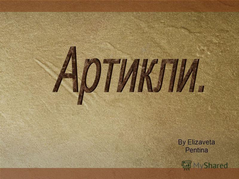 By Elizaveta Pentina