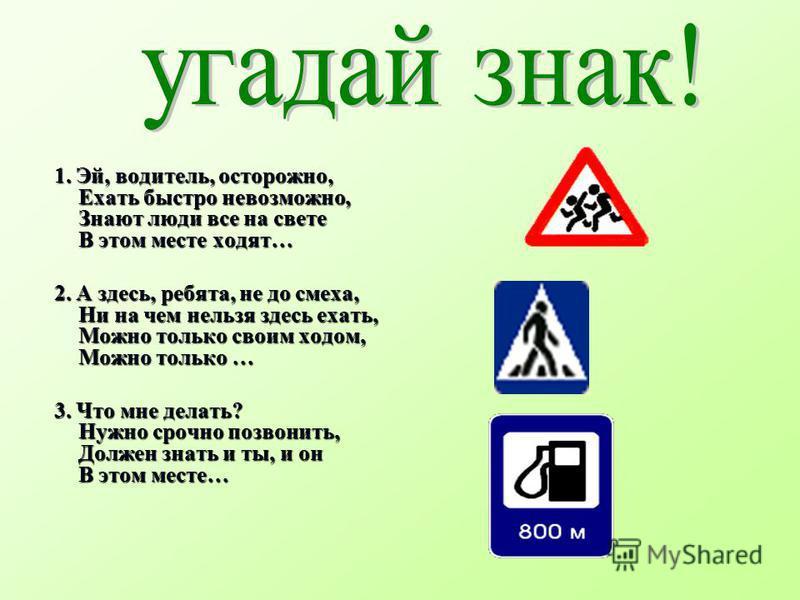 1. Эй, водитель, осторожно, Ехать быстро невозможно, Знают люди все на свете В этом месте ходят… 1. Эй, водитель, осторожно, Ехать быстро невозможно, Знают люди все на свете В этом месте ходят… 2. А здесь, ребята, не до смеха, Ни на чем нельзя здесь