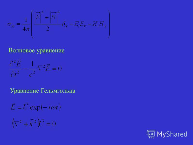Математические модели в оптике. Модель оптического пинцета Уравнения Максвелла где P i - координаты вектора импульса электромагнитного поля (V 1 и S 1 объем и ограничивающая его поверхность, который включает объект P 0i - координаты вектора импульса
