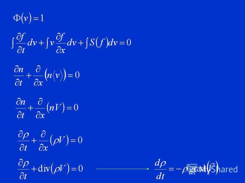 3. Уравнения для моментов функции распределения