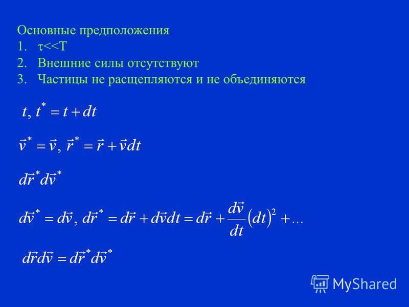 2. Уравнение Больцмана