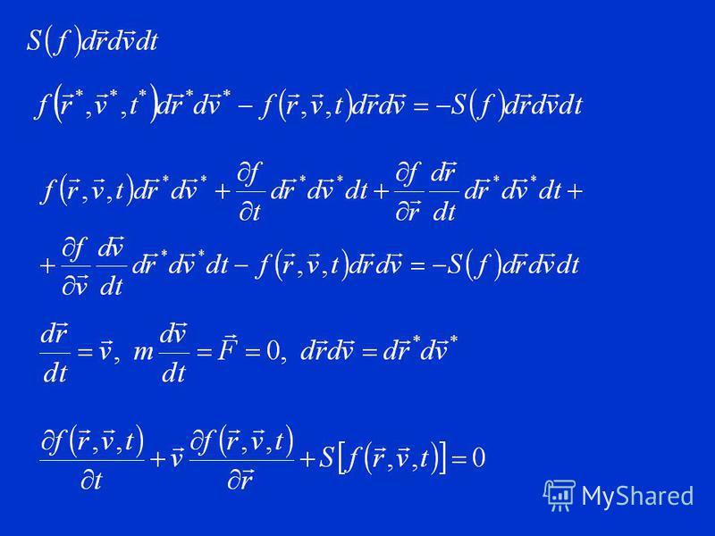 Основные предположения <<T 2. Внешние силы отсутствуют 3. Частицы не расщепляются и не объединяются